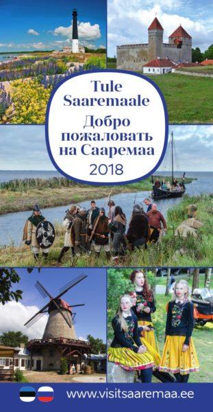 """Trükise """"Tule Saaremaale"""" kaanefoto"""